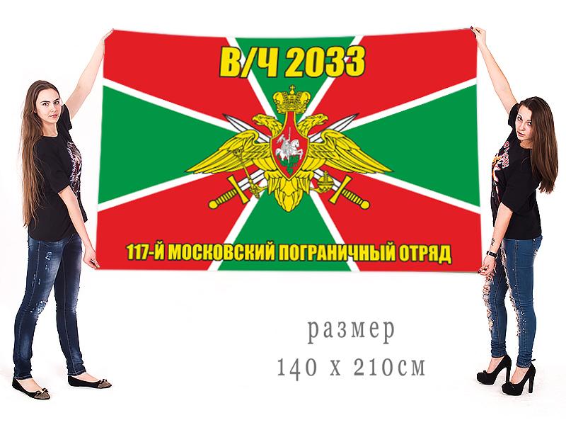 Большой флаг 117 Московского пограничного отряда