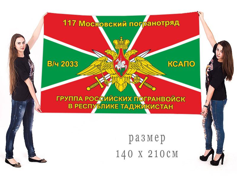 Большой флаг 117 Московского погранотряда