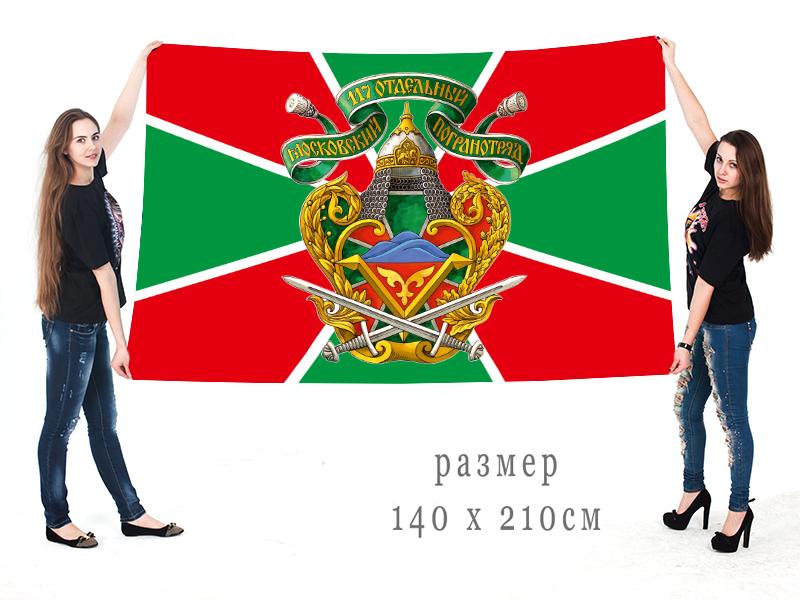 Большой флаг 117 Отдельного Московского погранотряда