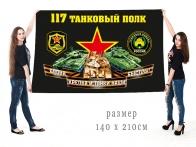 Большой флаг 117 полка танковых войск