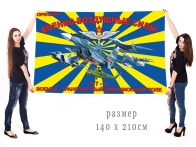 Большой флаг 117 ВТАП ВВС