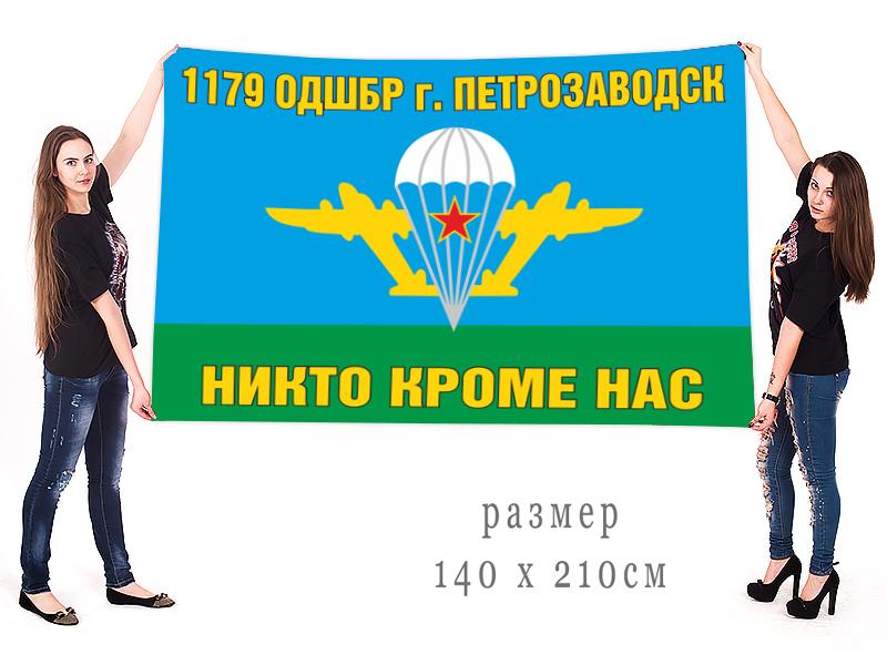 """Большой флаг 1179 ОДШБр """"Никто кроме нас"""""""