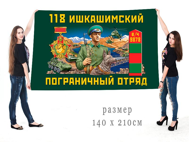 Большой флаг 118 Ишкашимского ПогО