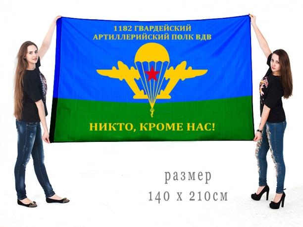 Большой флаг 1182 гвардейского АП ВДВ