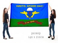 Большой флаг 1182 гвардейского артполка ВДВ