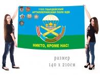 Большой флаг 1182 гвардейского артполка Воздушно-десантных войск
