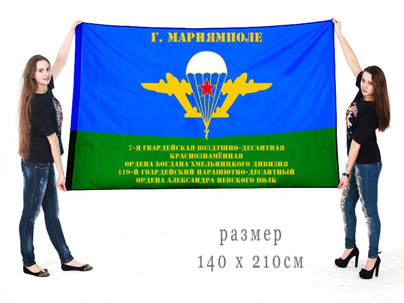 Большой флаг 119 гвардейского парашютно-десантного полка