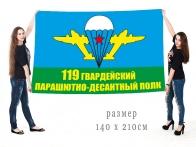 Большой флаг 119 гвардейского ПДП