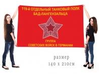 Большой флаг 119 отдельного танкового полка