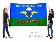 Большой флаг 119 ПДП