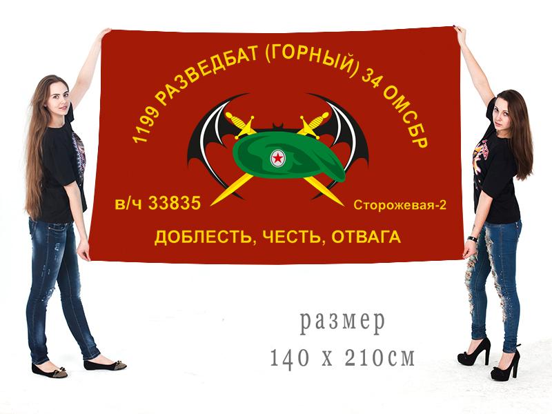 Большой флаг 1199 ОРБ 34 ОМСБр (г)