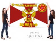 Большой флаг 12 дивизии ВВ МВД РФ