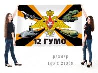 Большой флаг 12 Главного управления Министерства обороны