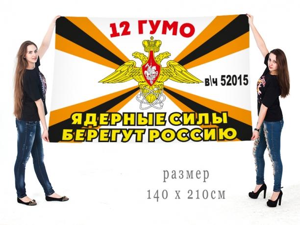 Большой флаг 12 ГУМО России