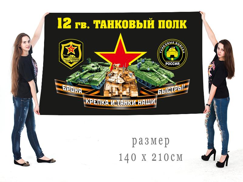 Большой флаг 12 гвардейского ТП