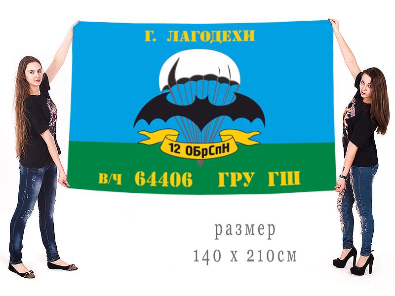 Большой флаг 12 ОБрСпН ГРУ ГШ