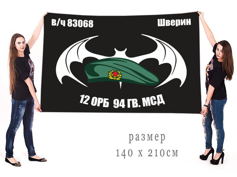 Большой флаг 12 ОРБ 94 гвардейской МСД