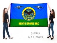 Большой флаг 12 отдельной бригады специального назначения ГРУ