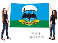 Большой флаг 12 отдельной бригады специального назначения
