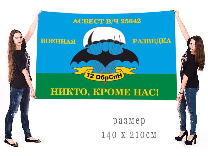 Большой флаг 12 отдельной бригады спецназа