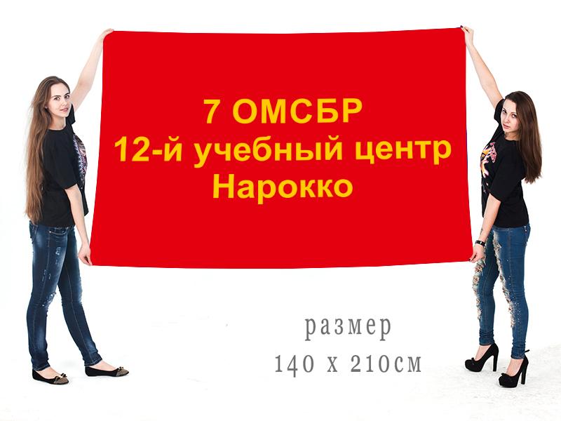 Большой флаг 12 учебного центра 7 ОМСБр