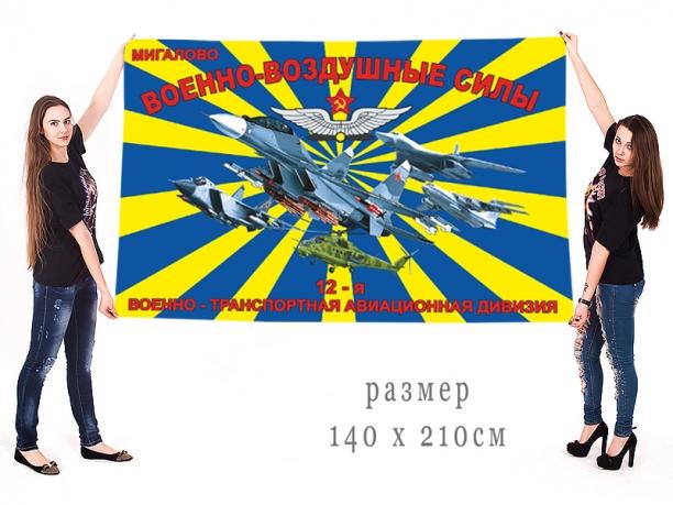 Большой флаг 12 ВТАД