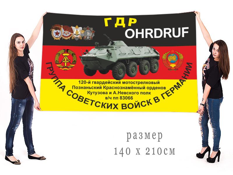 Большой флаг 120 гвардейского мотострелкового полка
