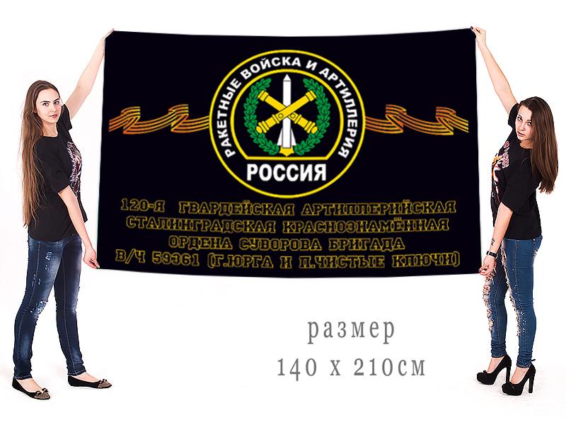 Большой флаг 120 Сталинградской гвардейской артиллерийской бригады