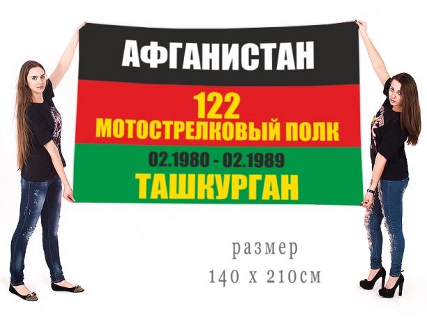 Большой флаг 122-го мотострелкового полка Ташкурган