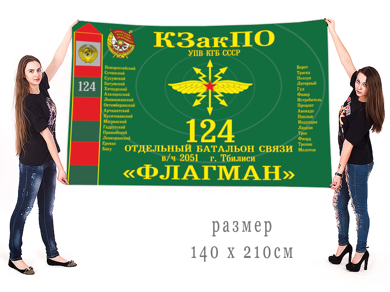 Большой флаг 124 отдельного батальона связи КЗакПО