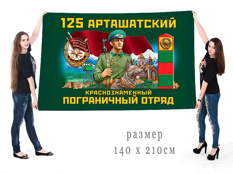 Большой флаг 125 Арташатского Краснознамённого ПогО