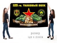 Большой флаг 125 гвардейского ТП