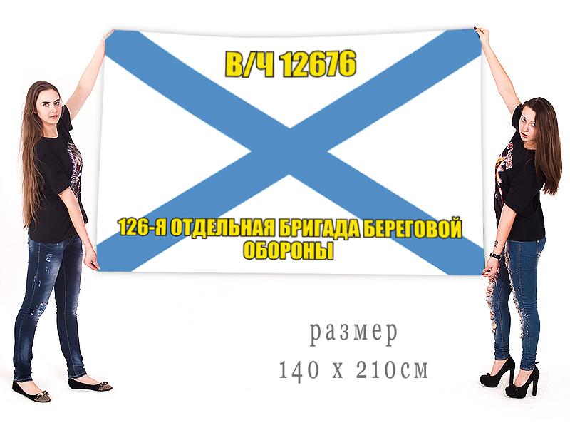Большой флаг 126 ОБрБО в/ч 12676