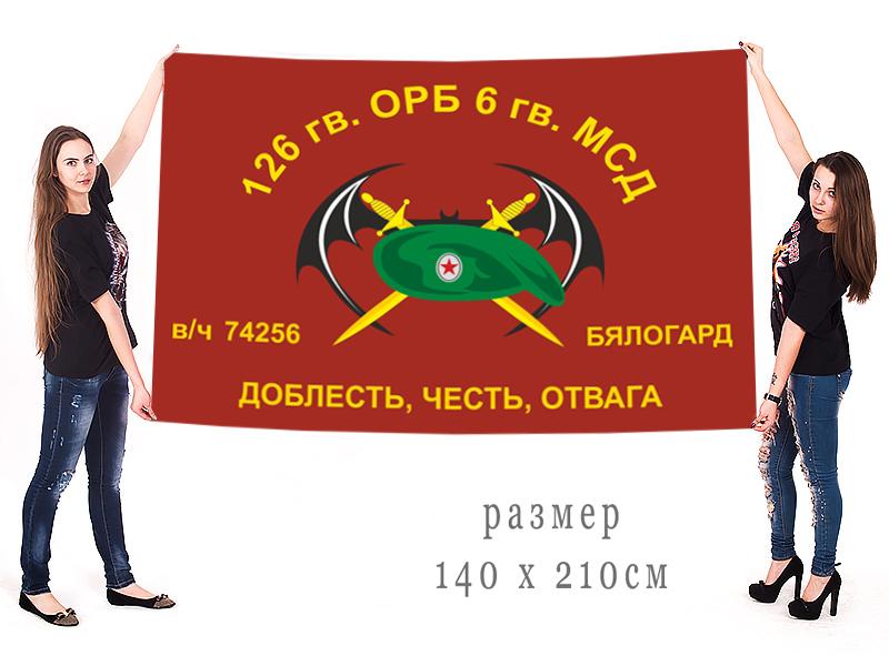 Большой флаг 126 ОРБ 6 гвардейской МСД