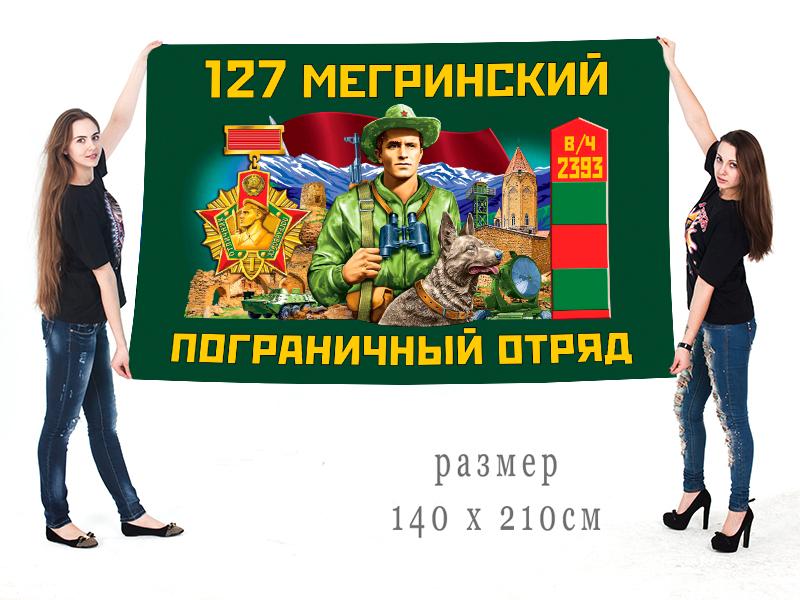 Большой флаг 127 Мегринского ПогО