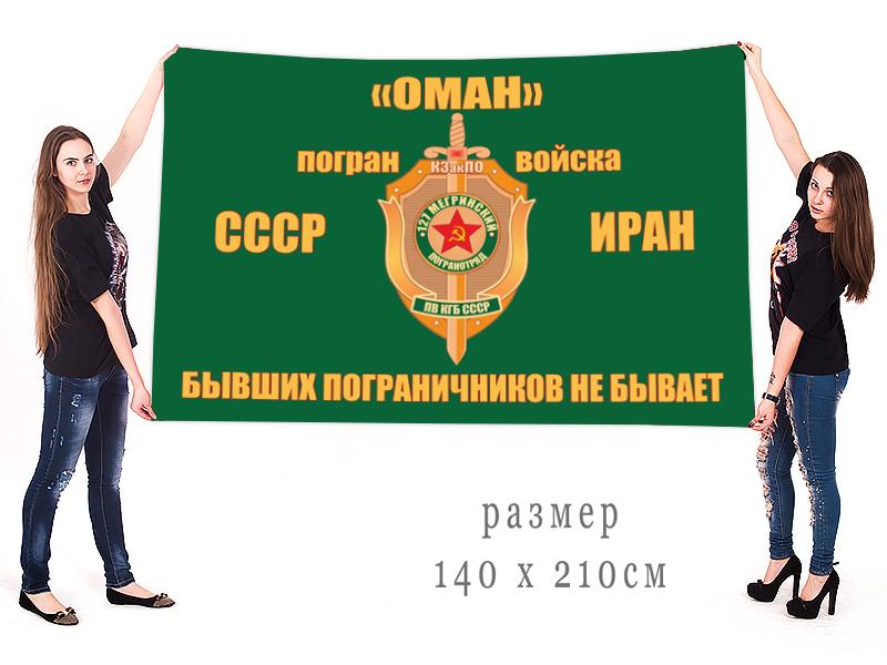 Большой флаг 127 Мегринского пограничного отряда КГБ СССР