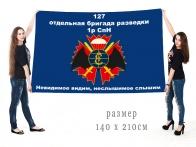 Большой флаг 127 ОБрР