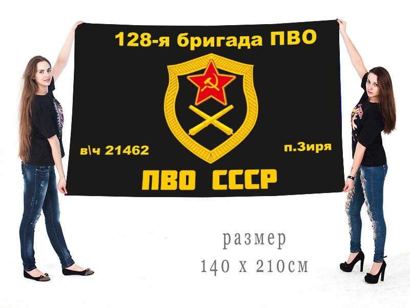 Большой флаг 128 бригады ПВО