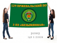 """Большой флаг 129 Пржевальского ПогО 3 пограничная застава """"Безымянная"""""""