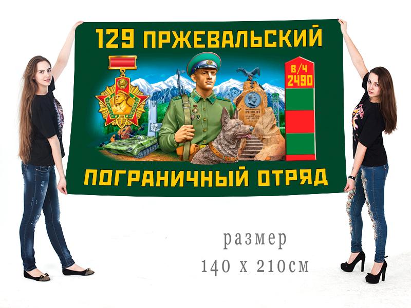 Большой флаг 129 Пржевальского ПогО