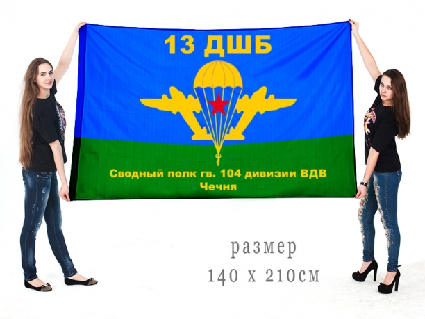 Большой флаг 13 ДШБ сводного полка 104 гвардейской ВДД