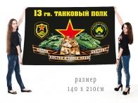 Большой флаг 13 гвардейского ТП