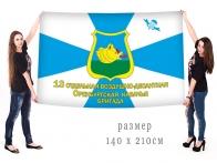 Большой флаг 13-й Оренбургской ОВДБр