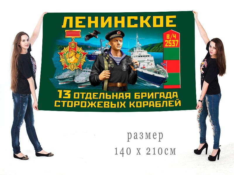 Большой флаг 13 ОБрПСКр