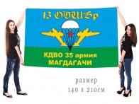 Большой флаг 13 ОДШБр ВДВ 35 армии КДВО