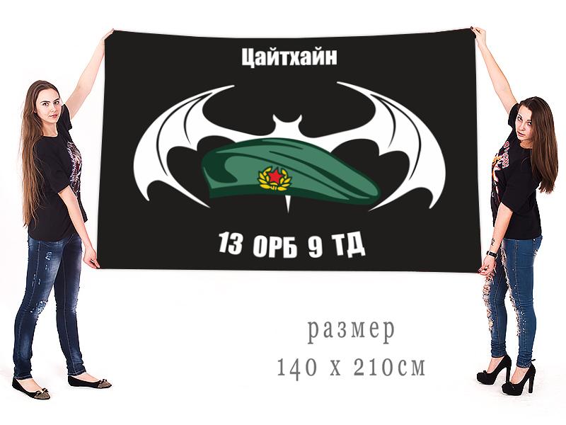 Большой флаг 13 ОРБ 9 ТД