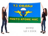 Большой флаг 13 ОВДБр