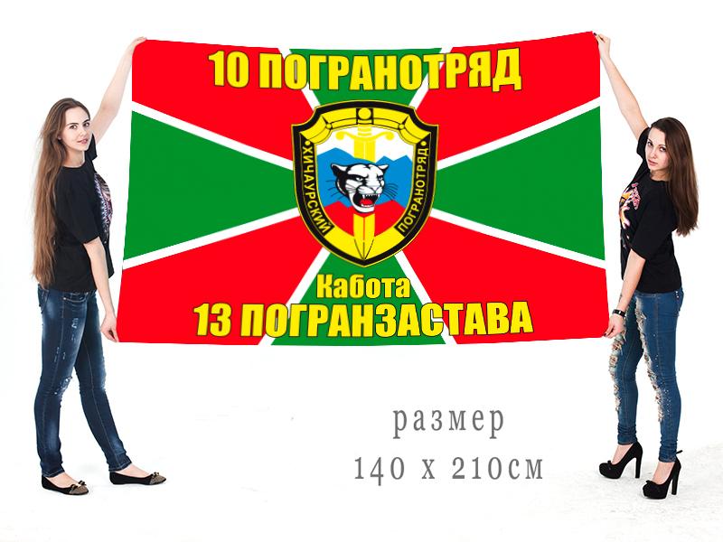 Большой флаг 13 погранзаставы 10 погранотряда