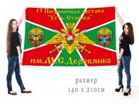 Большой флаг 13 Погранзаставы Усть-Стрелка им. М.С. Деревянко