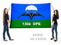 Большой флаг 130 ОРБ